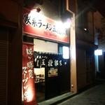 ラーメン 五稜郭家 - 店舗入口