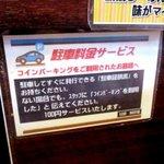 拉麺阿修羅 - うれしいサービス!