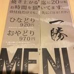 42620936 - メニュー