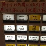 牛牛うどん - 牛牛うどん(福岡県飯塚市伊川)券売機