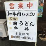 牛牛うどん - 牛牛うどん(福岡県飯塚市伊川)看板