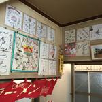 42623310 - 丸正ラーメン(福岡県久留米市野中町)芸能人のサイン