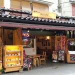 42630585 - 海鮮 bar isoichi