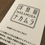 Youshokuyanakamura - メニュー!             (=゚ω゚)ノ