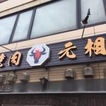 42631206 - 焼肉元相 本店(大分県別府市石垣東)看板