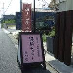 あわじしま海鮮ちらし桜の木 -