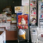 道の駅 縄文ロマン 南かやべ -
