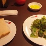 アマポーラ エル トマテ - サラダとパン