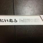 Niimura - 本店も高評価のお店です。