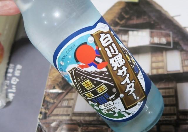 基太の庄 - ご当地サイダー☆