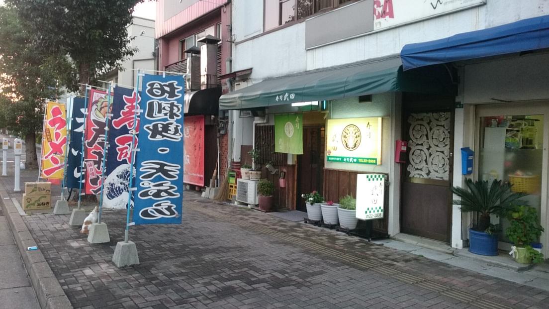 寿司 武田