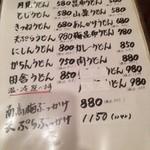 42638640 - うどんのメニューですが蕎麦も丼も定食もあります。