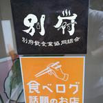 アリラン - 元祖アリラン(大分県別府市北浜)入口の食べログシール
