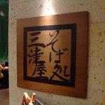 そば処 三津屋  - お店のサイン