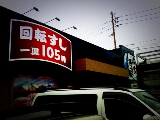 はま寿司 佐賀本庄店