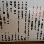 はなさき家 - メニュー(麺類)
