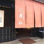 老松 - 店舗入口♪ ※左側にも喫茶室への通路あり