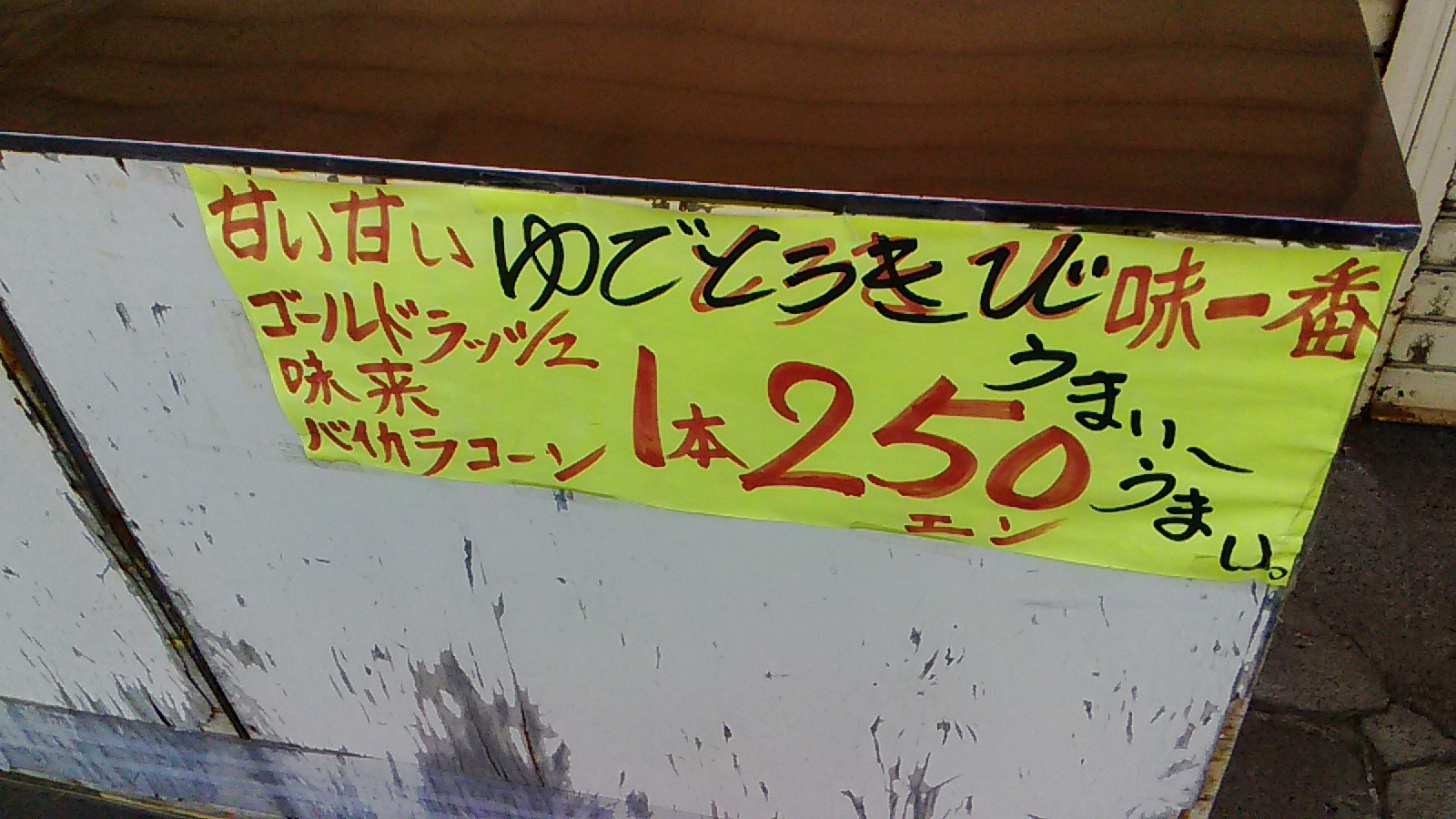 真鍋青果店