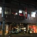 四川料理 シュン - 2Fにある店舗全容。