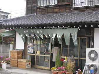 本炭火手焼きせんべい 川村商店