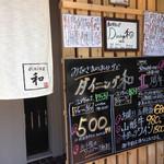 """ダイニング 和 - """"500円""""の文字が、目に飛び込んできました!       ラッキーでした(*^^*)"""