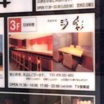 季節料理 汐彩 - 店の看板