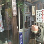 Minca465 - あっちこっち昭和〜♬