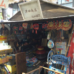 Minca465 - 昭和だ〜♬