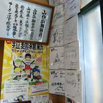 らーめん 雷華 - 「雷華」山口拉麺維新とサイン色紙