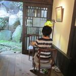 アクア パッツァ - ここからは幸兵衛窯 幸兵衛窯と中庭にみとれる茶々