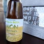コマド - ノンアルコール(新潟麦酒)