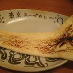 42655844 - ナン風パン