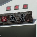 炭火焼亀吉 - 炭火焼亀吉(大分県津久見市)看板