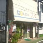 和洋菓子の店 フレーズ - 外観