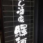 らーめん酒家 驛麺 -