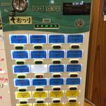 福浦食堂 - 福浦食堂(宮崎県都農町)券売機