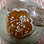 松月堂 - 1番人気の蔵出しシュークリーム160円10/4