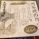大和屋本店 -