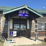トロッコ - 駅舎