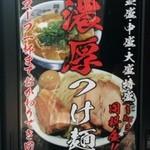 麺屋武蔵 芝浦店 -