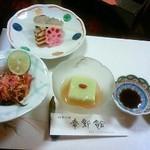 幸新館 - 料理写真:前菜