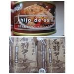 42675611 - 上:秋鮭ととかちマッシュルームのアヒージョ(480円)・・美味しそうでしたので2缶購入。                       下:石狩ラーメン(288円)・・醤油ベースのラーメン。