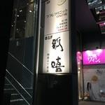 京都 瓢喜 - 看板1