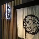 京都 瓢喜 - 入り口1