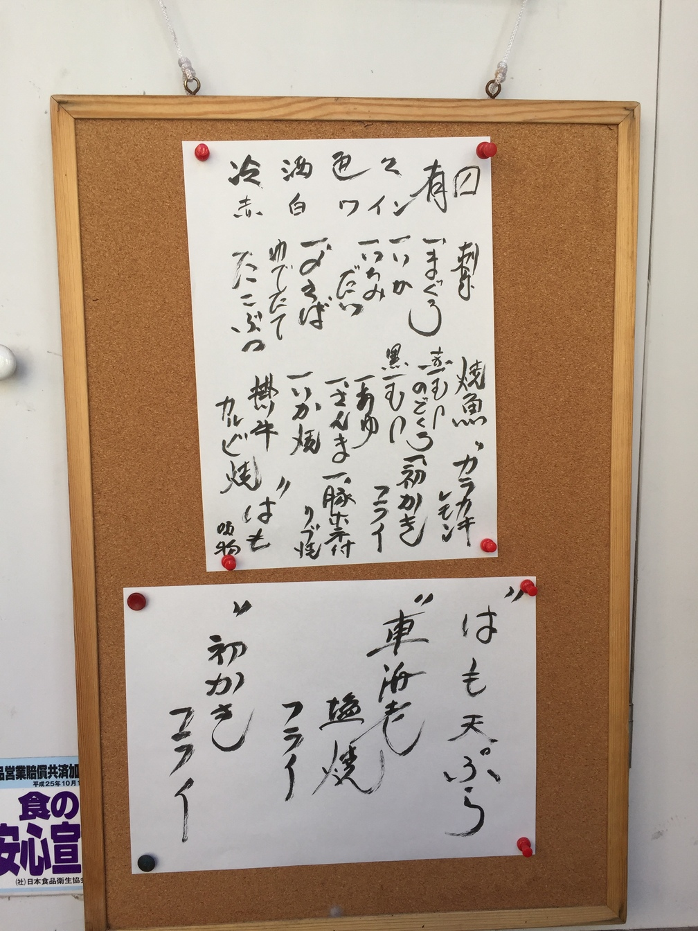 稲穂 name=