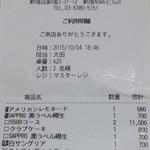 ダンシング クラブ 東京 - レシート!
