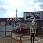 さん天 - その他写真:開店前、工事しているところ