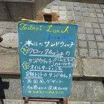 北浜レトロ - ランチのボード