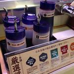 はま寿司 - 醤油たち
