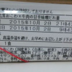 米八 小田急新宿店 - お弁当の商品シールアップ